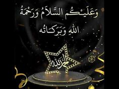 Beautiful Morning Messages, Good Morning Images, Hi Images, Assalamualaikum Image, Good Morning Greetings, Islamic Calligraphy, Morning Quotes, Art Quotes, The Creator