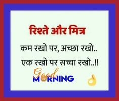 Good Morning Images, Good Morning Quotes, Value Quotes, Morning Wish, Deep Words, English Words, Hindi Quotes, Good Night, Motivational Quotes