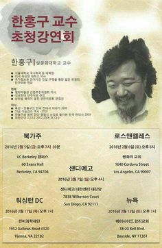 한홍구 교수 초청 강연회 미국 각 지역에서 열린다 | 코리일보 | CoreeILBO