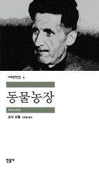 [모바일교보문고] 꿈을 키우는 세상-동물농장(세계문학전집 5)