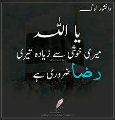 Allah Quotes, Urdu Quotes, Life Quotes, Islamic Dua, Islamic Quotes, Log Instagram, Friendship Status, Islam Quran, People Quotes