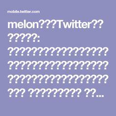 melonさんはTwitterを使っています: 「まぁ野郎にはこっちのほうが受けが良いかもw まぁでも有料らしい、しかも中学生レベルですがw 「【中3】数学 『関数(グラフ)』 最重要基本講座 」http://bit.ly/q2mQqN http://bit.ly/nppSxS」