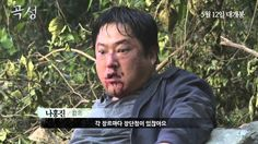 Korean Movie (Goksung, 2016) The Wailing's Beginning Video