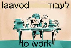 to work #hebrew