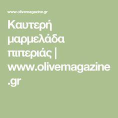 Καυτερή μαρμελάδα πιπεριάς | www.olivemagazine.gr