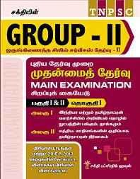 GROUP II MAIN (TNPSC GROUP 2) COMBINED CIVIL SERVICE II (CCS 2) VOLUME 1 NEW PATTERN GENERAL STUDIES STUDY MATERIALS & PREVIOUS YEAR EXAM QUESTIONS WITH DETAILED ANSWERS IN TAMIL (Tamil) Paperback ? 2015
