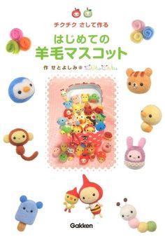 Libro di Master Collection Chiku Chiku 01 - feltro lana bambola dettagliata - artigianato giapponese