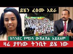 Ethiopian- good news - እንኳን ደስ አላቹ ዛሬ ያየነው ትንቢት ይሄ ነው / ቀጣዩ አደራ ይሄን ፈፅሙ Good News, Shower, Wedding, Casamento, Rain Shower Heads, Weddings, Marriage, Mariage