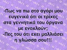 Greek Memes, Funny Greek, Greek Quotes, Just Kidding, True Words, Funny Quotes, Funny Pictures, Jokes, Lol