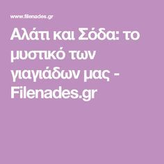 Αλάτι και Σόδα: το μυστικό των γιαγιάδων μας - Filenades.gr Cleaners Homemade, Diy Cleaners, Healthy Tips, Afternoon Tea, Good To Know, Cleaning Hacks, Baking Soda, Helpful Hints, Advice