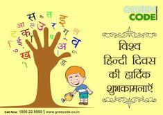Happy Hindi Diwas From - Greencode Technologies Hindi Quotes, Words Quotes, Happy Hindi, Cd Crafts, Online Invitations, School Decorations, Cute Girl Poses, Corporate Branding, Fresh Start