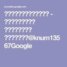 ลงชื่อเข้าใช้ - บัญชสมชาย เสนีวงค์ ณอยุธยา@knum13567Google