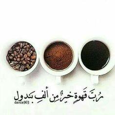 Coffee Room, Coffee Art, My Coffee, Arabic Coffee, Turkish Coffee, Coffee Jokes, Star Cafe, Coffee Shop Logo, Chocolate Wrapping