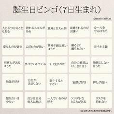 12月7日生まれの方へ。怖いほど当たる「誕生日ビンゴ」 | 女性のホンネ川柳 オフィシャルブログ「キミのままでいい」Powered by Ameba