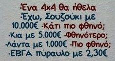 Φωτογραφία του Frixos ToAtomo. Funny Greek Quotes, Sarcastic Quotes, Smiles And Laughs, Just For Laughs, Funny Photos, Funny Images, Funny Jokes, Hilarious, History Jokes