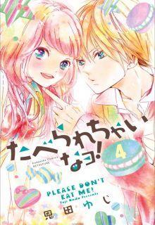 """""""¿Quieres llevarte bien con Ryu, no?"""" Makoto es una chica muy tímida y Ryu es un apuesto chico popular en clase. Makoto tiene un amor no correspondido con él pero... ¡¡Pero no puede ni hablarle!! Un día, Yuuki-kun, amigo de Ryu... el más apuesto apodado """"ángel"""" se le acerca, ¡¿Por qué…?! ¡Una chica que no puede hablar con los chicos, tiene a los dos más apuestos muy cerca! ¿Qué pasará? ¡¿Estos Príncipes malvados jugarán con ella?!"""