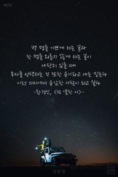 꿈일기 ::: 라온제나 Wise Quotes, Famous Quotes, Inspirational Quotes, Korean Quotes, Idioms, Proverbs, Quotations, Meditation, Poetry