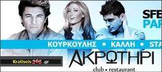 Ακρωτήρι Κουρκούλης live (20-6-13) Ο Νίκος Κουρκούλης στο Akrotiri Club Athens με Σταν και Καλή από τον Sfera FM