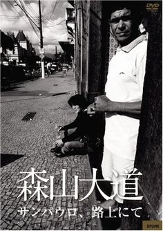 Walter brueggemann homosexuality in japan