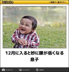 【笑ったら寝ましょう】腹筋を破壊しにきた子供のボケて13選 - グノシー                                                                                                                                                                                 もっと見る