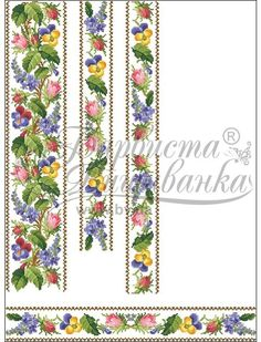Cross Stitch Borders, Cross Stitch Flowers, Beadwork, Drawings, Crochet, Floral, Perfect Love, Dish Towels, Punto Croce