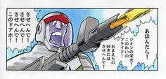 新刊『別冊・田中圭一 第2号』の製作はすこぶる快調! …といういことで水島タッチのドズル。
