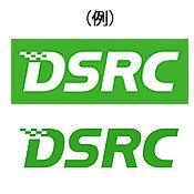 ITSスポット(DSRC)対応車載器ポータルサイト ITSスポット(DSRC)対応車載器について