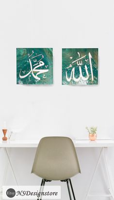 Set of 2 canvases,Teal-Gold-White,Ramadan gift, Eid gift, Islamic art- Allah, Muhammad Eid Gift, Ramadan Gifts, Wall Decor, Room Decor, Islamic Art Calligraphy, Teal And Gold, Alhamdulillah, Muhammad, Canvases