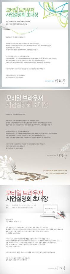 KTH 사업 설명회 초대장 디자인