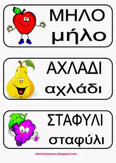 Autumn Activities, Craft Activities, Preschool Crafts, Autumn Crafts, Greek Words, Word Pictures, Special Education, Kindergarten, Projects To Try