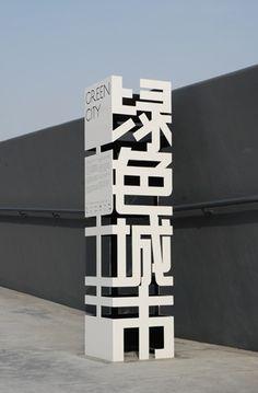 Landmark ID becomes a sculptural element