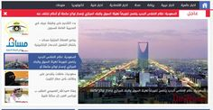 """فريق عمل """"شبكة 365 Day News الإخبارية """" هو فريقٌ لا يتبع لأي أحزابٍ سياسية أو متعصب لأي طائفة دينية، ننقل الحدث والكلمة والصورة للمواطن العربي دون أن نُلوثه بكذبات السياسة والتحزب ."""