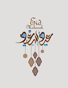 Eid Adha Mubarak, Eid Mubarak Card, Eid Mubarak Greeting Cards, Eid Mubarak Greetings, Eid Al Adha, Eid Mubarak Stickers, Eid Stickers, Eid Crafts, Ramadan Crafts