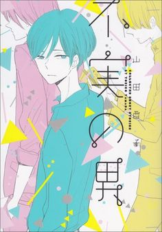 不実の男 (B`s-LOVEY COMICS)   山田酉子 http://www.amazon.co.jp/dp/4047290238/ref=cm_sw_r_pi_dp_rhyFub0NJXJ8H