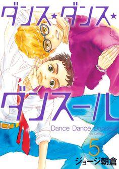 ダンス・ダンス・ダンスール5   平成29年6月12日読了