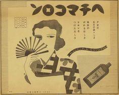 昭和10年の広告を再掲載します。