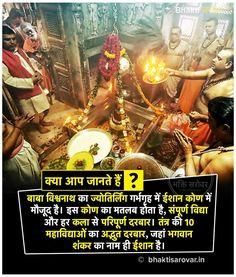 Indian Astrology Sanskrit Quotes, Vedic Mantras, Hindu Mantras, General Knowledge Book, Gernal Knowledge, Knowledge Quotes, Real Facts, Funny Facts, Weird Facts