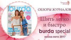 Журнал БУРДА Шить легко и быстро ВЕСНА-ЛЕТО 2017 👗 Обзор журнала БУРДА В...