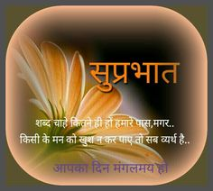 Good morning I Quotes Morning Prayer Quotes, Hindi Good Morning Quotes, Morning Greetings Quotes, Morning Inspirational Quotes, Morning Prayers, Good Morning Messages, Good Morning Wishes, Good Morning Images, Happy Morning