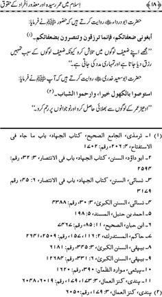 Complete Book: Islam main Umar Raseeda or Mazoor Afrad ky Haqooq ---  Written By: Shaykh-ul-Islam Dr. Muhammad Tahir-ul-Qadri --- page # 18
