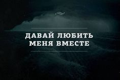 Smart Humor, Russian Quotes, Motivational Quotes, Inspirational Quotes, Creepypasta Characters, Short Messages, Funny Phrases, In My Feelings, Inspire Me