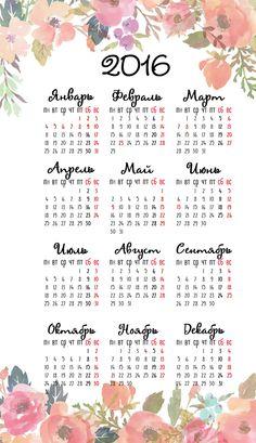 Бесплатный календарь на 2016 год!!! Скачать можно по ссылке…