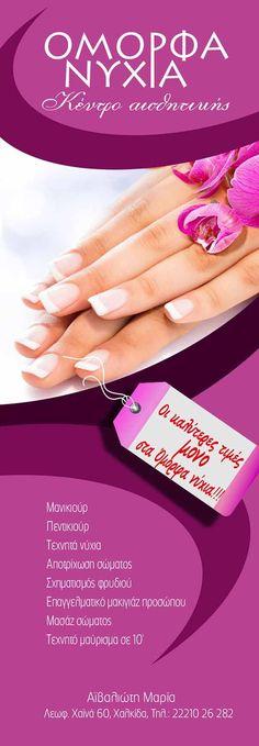 #omorfanyxia #nailart #manicure #pedicure