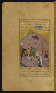 Sultan Sanjar and the old woman Text: Makhzan al-asrār Label: An old woman petitions Sultan Sanjar about the questionable behavior of his policeman. The face of Sultan Sanjar was very clearly re-painted in India. W609