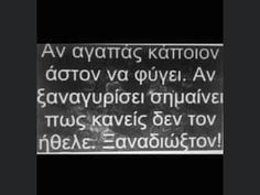 Funny Greek, Greek Quotes, Beach Photography, Woman Quotes, Quotations, Funny Quotes, Messages, Blog, Life