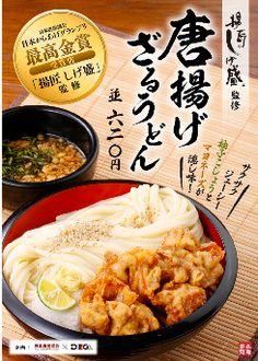 丸亀製麺からあげグランプリ最高金賞の揚匠しげ盛とのコラボうどんを神戸市内限定発売