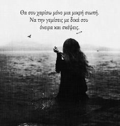 Find images and videos about quotes, greek quotes and greek on We Heart It - the app to get lost in what you love. My Heart Quotes, Me Quotes, Stars At Night, Greek Quotes, Real Life, Poetry, Black And White, Nice, Words