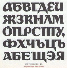 Декоративный шрифт Украинский плакатный, образец написания