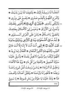 Doa Surat Waqiah : surat, waqiah, Surat, Waqiah, Surat,, Online, Free,