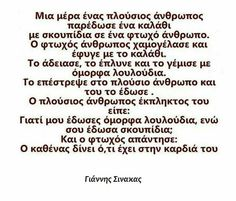 Find images and videos about greek quotes and pics on We Heart It - the app to get lost in what you love. Greek Quotes, Wise Quotes, Life In Greek, Teaching Humor, Clever Quotes, Live Laugh Love, Funny Posts, Wise Words, Texts